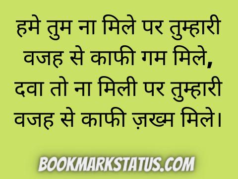 gam shayari in hindi for girlfriend
