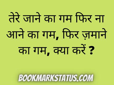 dukh shayari in hindi