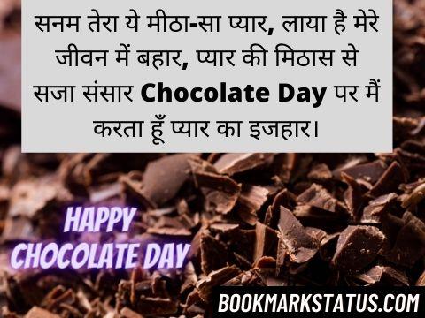 chocolate day ki shayari