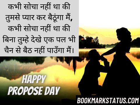 valentine day propose messages in hindi