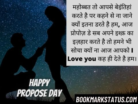 8 february propose day hindi sms