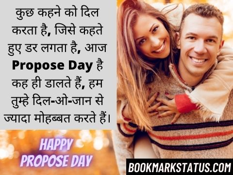 love propose status hindi