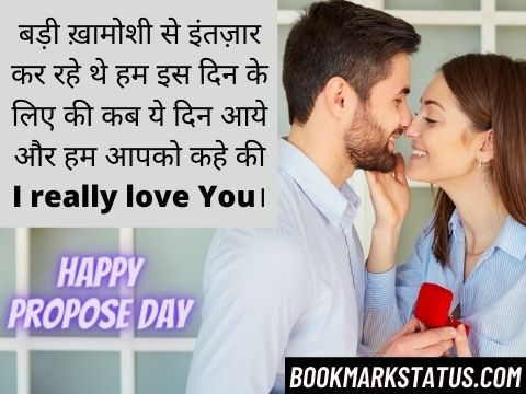 propose day quotes in hindi for boyfriend