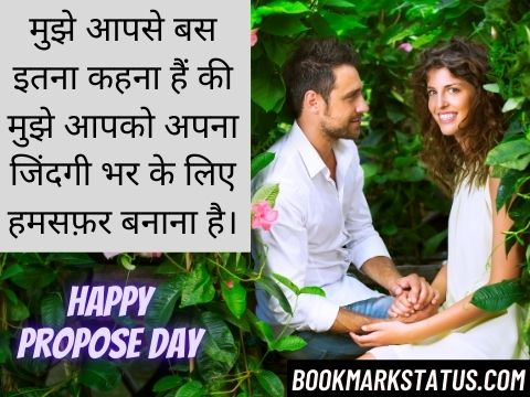 propose day thought in hindi