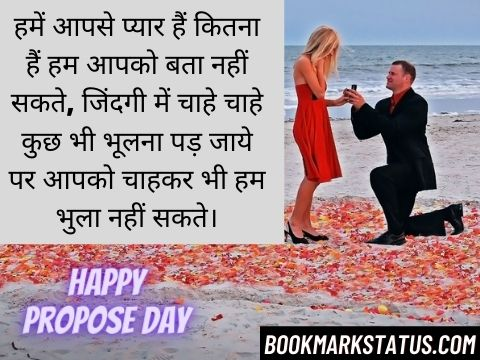 propose day quotes in hindi for girlfriend