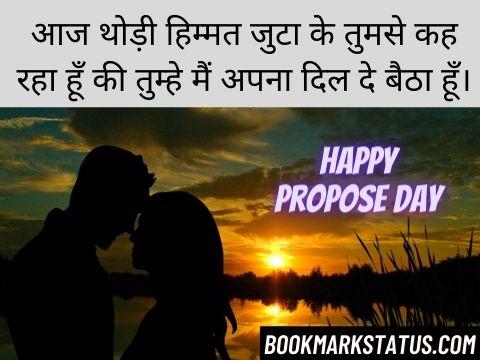 propose status hindi