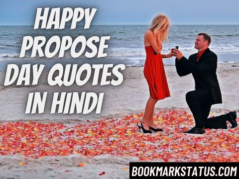 Happy Propose Day Quotes in Hindi 2021