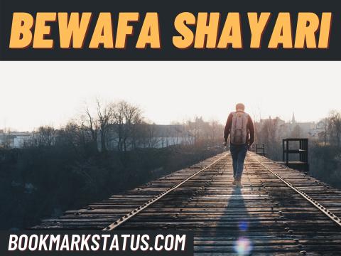 30 Sad Bewafa Shayari in Hindi – (बेवफाई पर शायरी)