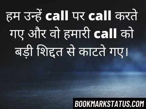call shayari