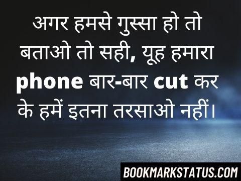call waiting quotes in hindi