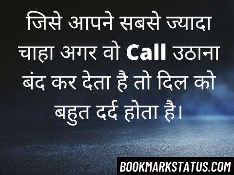 phone na uthane par shayari in hindi