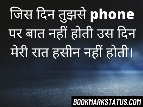 call shayari in hindi