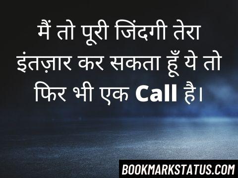 call karo shayari