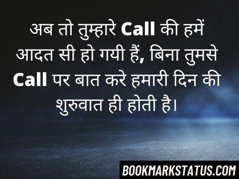 phone call shayari