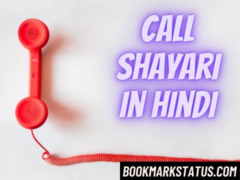 30 Best Call Shayari in Hindi