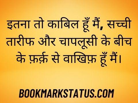 chamchagiri quotes in hindi