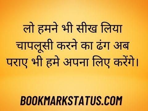 Chaplusi Quotes in hindi