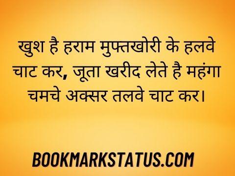 chaplusi shayari in hindi