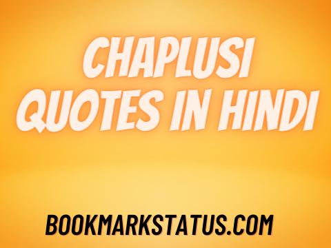 Chaplusi Quotes in Hindi – (चापलूसी पर सुविचार)