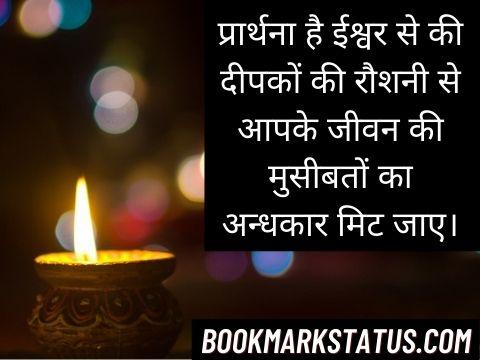 Deepak Quotes in hindi