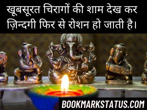 quotes on deepak jyoti