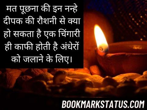 deep prajwalan quotes