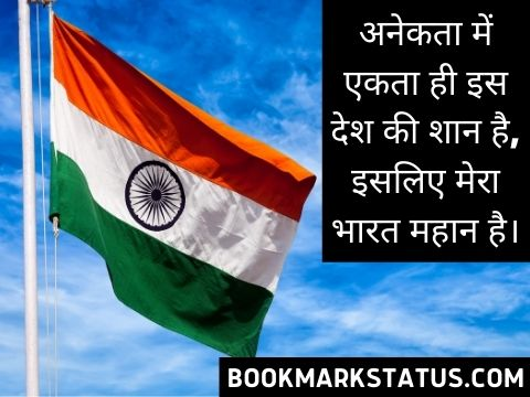 Desh bhakti Quotes