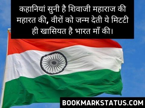 desh bhakti shayari whatsapp status