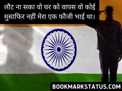 attitude desh bhakti shayari in hindi