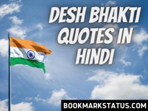 34+ Best Desh bhakti Quotes in Hindi