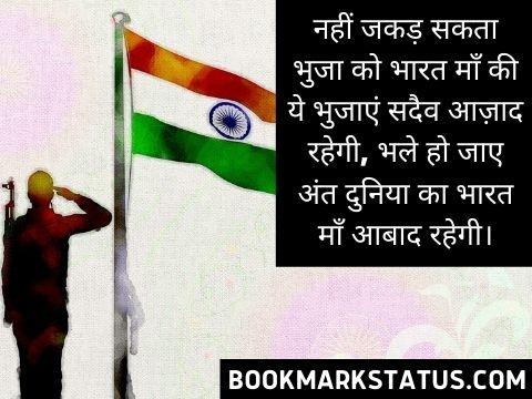 desh bhakti quotation