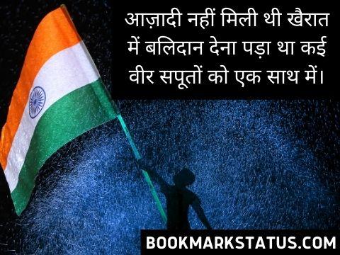 desh bhakti thought in hindi