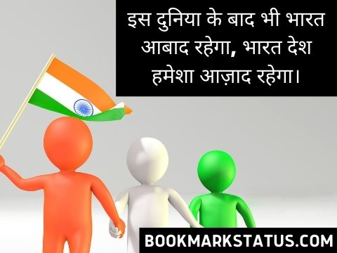 desh bhakti lines