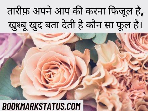shayari on lotus flower in hindi
