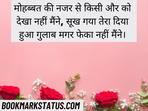rose flower shayari in hindi