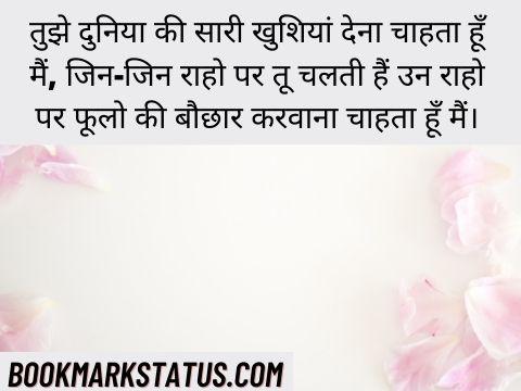 Flower shayari in hindi
