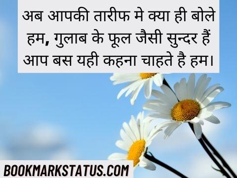 flower status in hindi