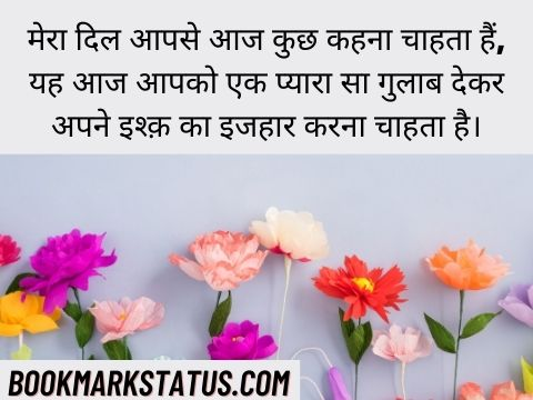love flower shayari