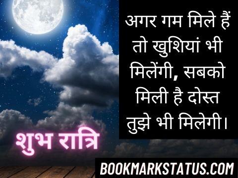 good night lines in hindi