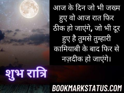 night status in hindi