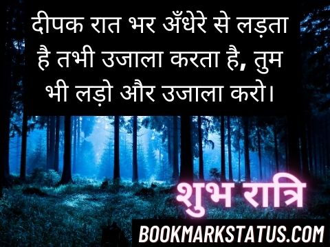 good night status for fb in hindi