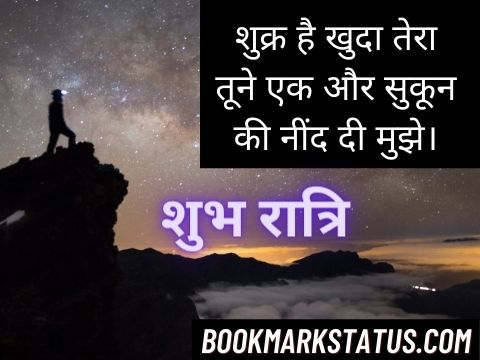 good night hindi mein