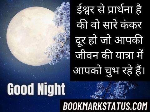 good night quotation in hindi