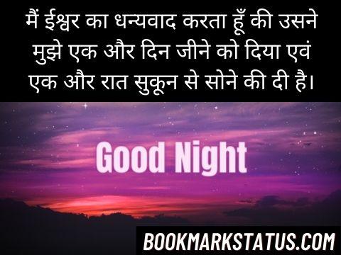 night quotes in hindi