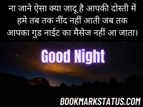 night thought in hindi