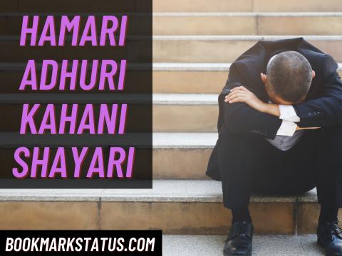 Hamari Adhuri Kahani Shayari – (अधूरी महोब्बत पर शायरी)