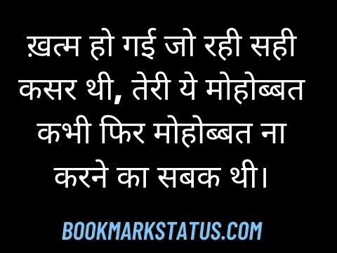 adhura pyar quotes in hindi