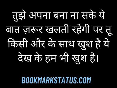 adhuri kahani status hindi