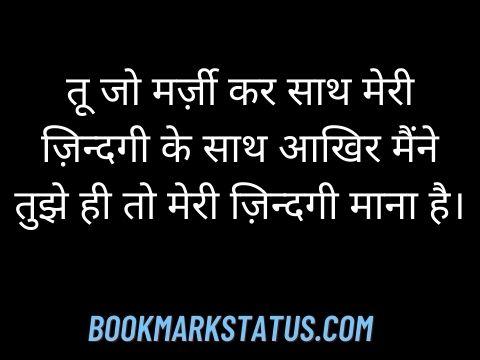 adhura pyar status hindi
