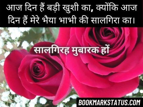 anniversary wishes for bhaiya and bhabhi